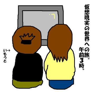 023_kasougenjitsu