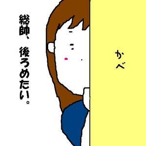 044_ushirometai