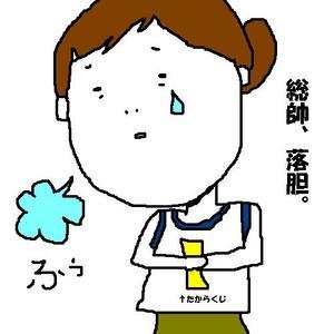 058_takarakuji