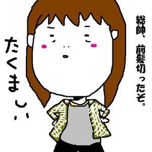 087_maegami