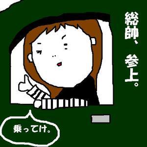092_sanjyou