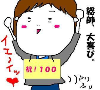 100_hyaku_1