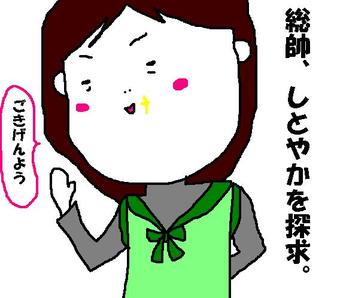 138_shitoyaka