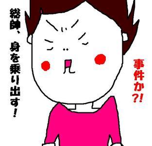 212_jiken