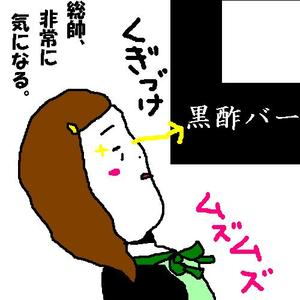 Kurozu